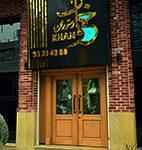 Photo of از چاپ داد تا رستوران خوان